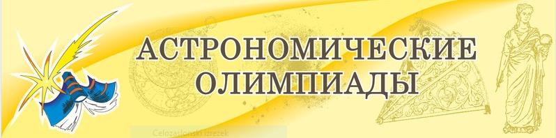 astr-olimp